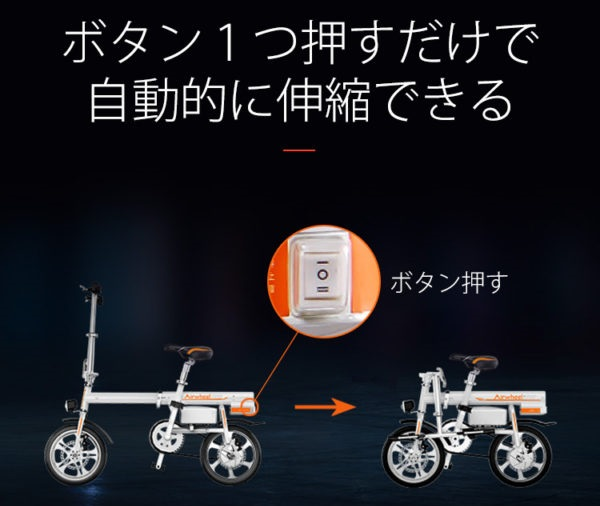 AirWheel R6 電動アシスト自転車