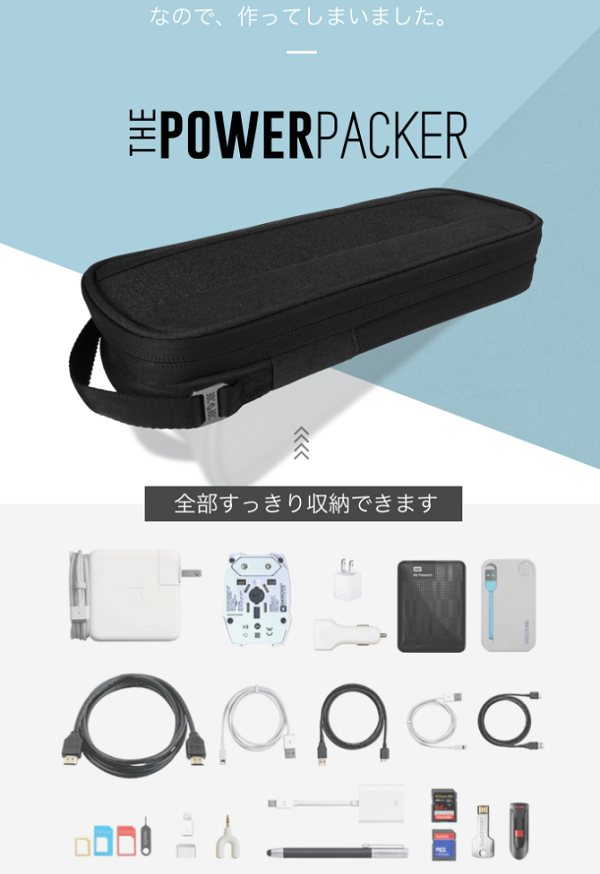 THE POWER POCKER ケーブル収納