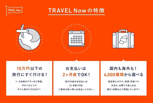 TRAVEL NOW 旅行代理店アプリ4