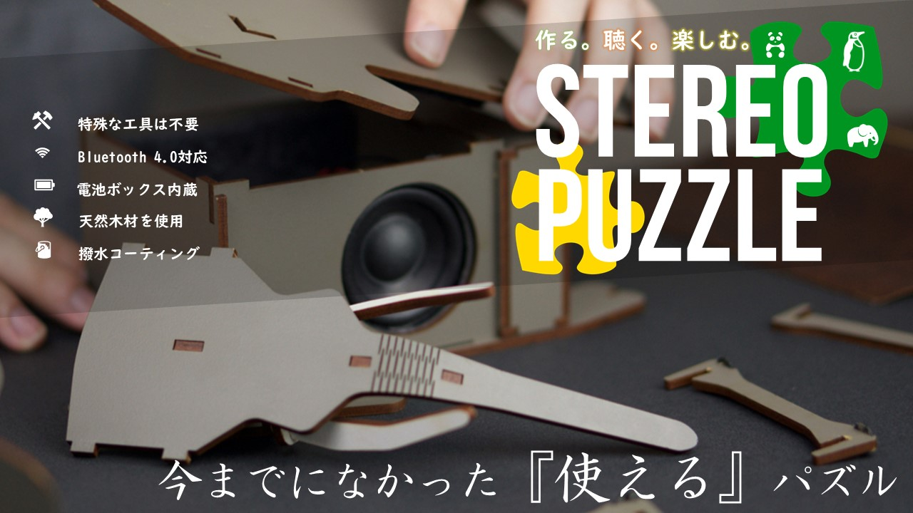 STEREO PUZZLE 紹介画像