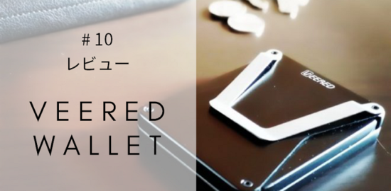 Veered-Wallet