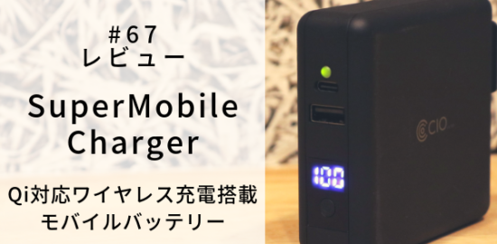 SuperMobileCharger