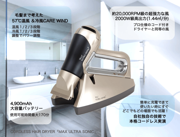 MAX ULTRA SONIC CORDLESS HAIR DRYERの特長