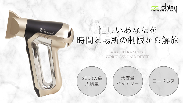 MAX ULTRA SONIC CORDLESS HAIR DRYER